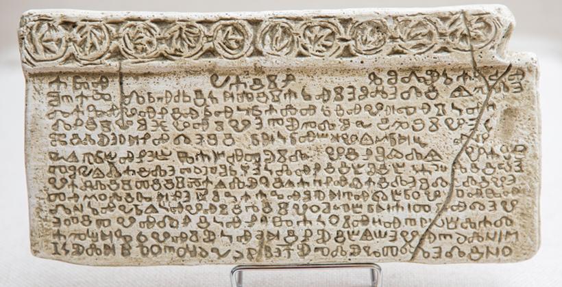 Baska Schrifttafel Krk